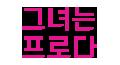 She is Pro Logo